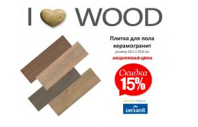 Скидка 15% на плитку Sandwood Cersanit